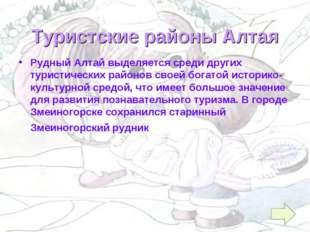 Туристские районы Алтая Рудный Алтай выделяется среди других туристических ра