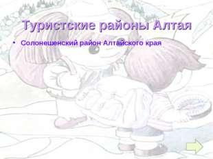 Туристские районы Алтая Солонешенский район Алтайского края