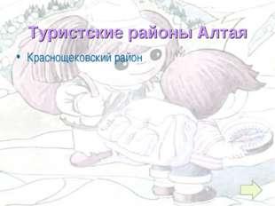 Туристские районы Алтая Краснощековский район