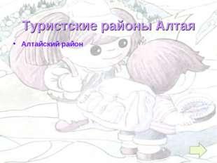 Туристские районы Алтая Алтайский район