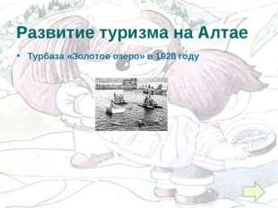 Турбаза «Золотое озеро» в 1928 году Развитие туризма на Алтае