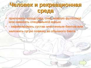 Человек и рекреационная среда приложить холод (лёд, снег, мокрую футболку) ил