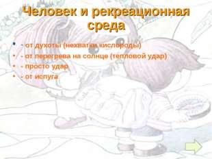 Человек и рекреационная среда - от духоты (нехватки кислороды) - от перегрева