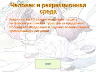 Какая статья РФ предусматривает защиту интересов российских туристов за преде