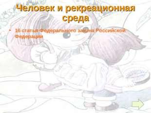 Человек и рекреационная среда 16 статья Федерального закона Российской Федера