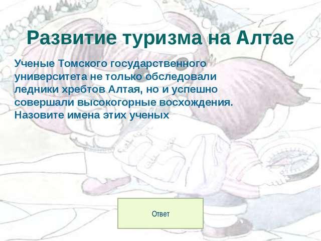 Развитие туризма на Алтае Ученые Томского государственного университета не то...