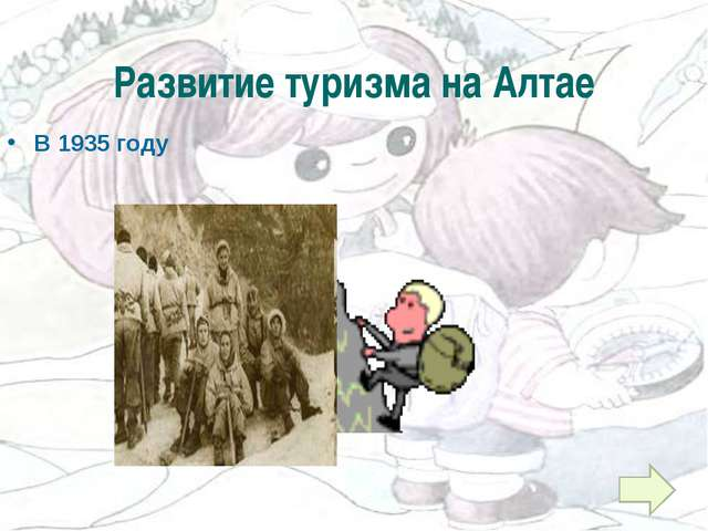Развитие туризма на Алтае В 1935 году