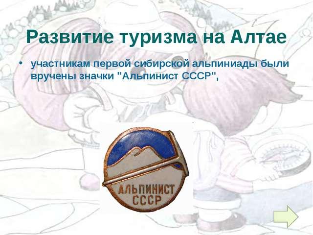 Развитие туризма на Алтае участникам первой сибирской альпиниады были вручены...