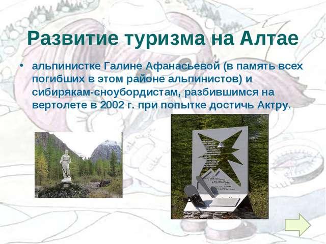 Развитие туризма на Алтае альпинистке Галине Афанасьевой (в память всех погиб...