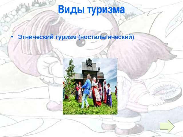 Виды туризма Этнический туризм (ностальгический)