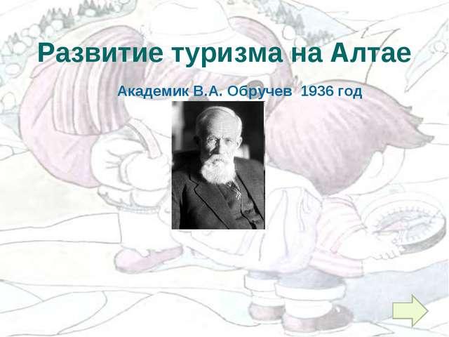 Развитие туризма на Алтае Академик В.А. Обручев 1936 год