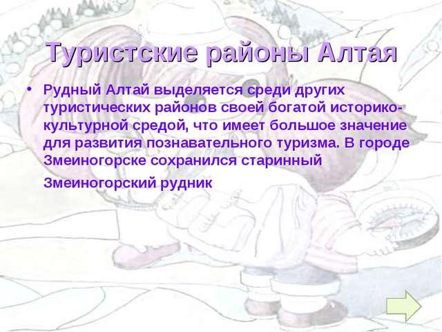 Туристские районы Алтая Рудный Алтай выделяется среди других туристических ра...