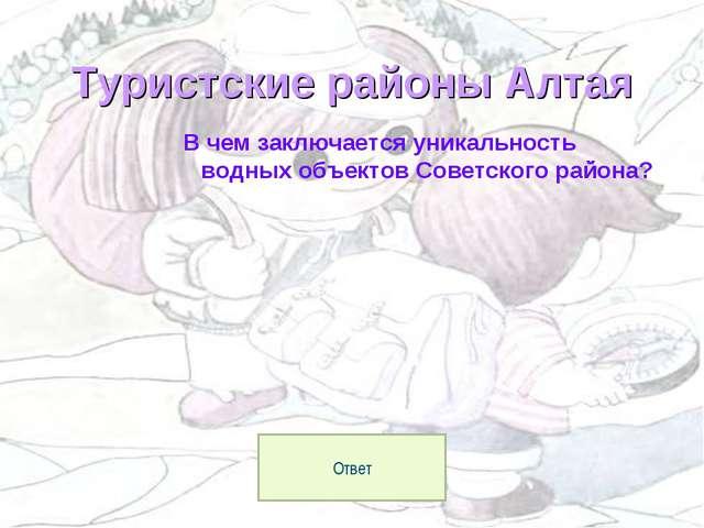 Туристские районы Алтая В чем заключается уникальность водных объектов Советс...