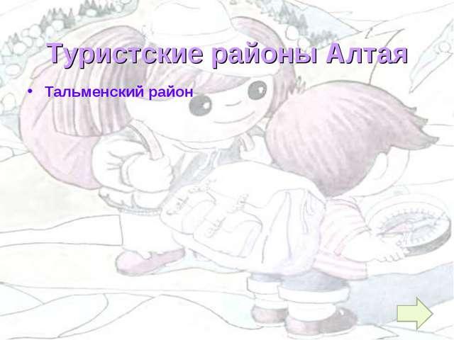 Туристские районы Алтая Тальменский район