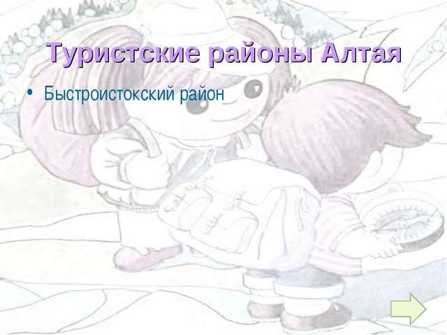 Туристские районы Алтая Быстроистокский район