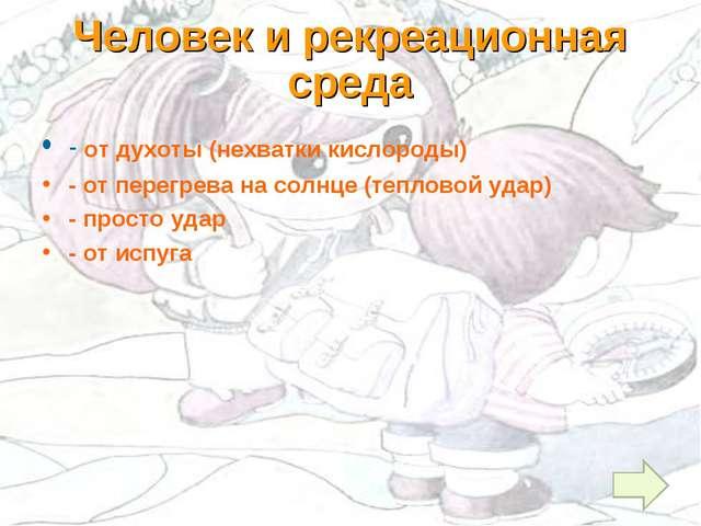 Человек и рекреационная среда - от духоты (нехватки кислороды) - от перегрева...