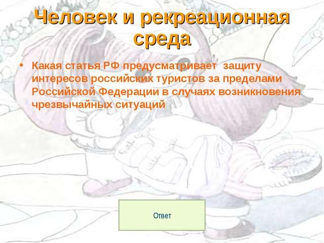 Какая статья РФ предусматривает защиту интересов российских туристов за преде...