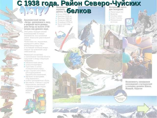С 1938 года. Район Северо-Чуйских белков