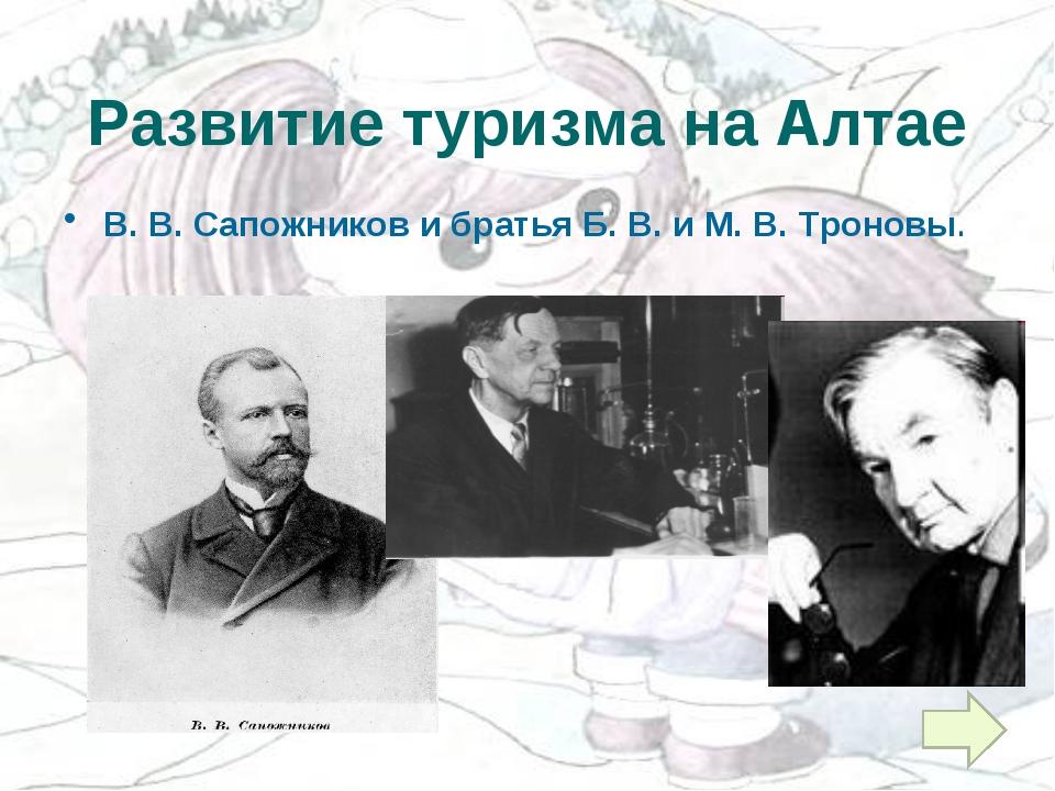 Развитие туризма на Алтае В. В. Сапожников и братья Б. В. и М. В. Троновы.