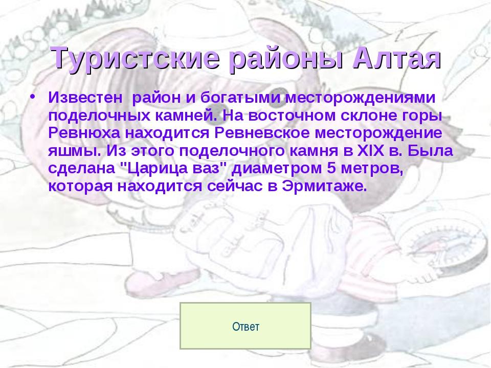 Туристские районы Алтая Известен район и богатыми месторождениями поделочных...