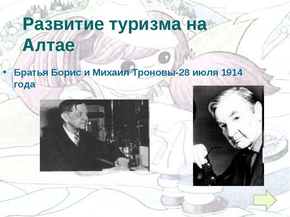 Братья Борис и Михаил Троновы-28 июля 1914 года Развитие туризма на Алтае