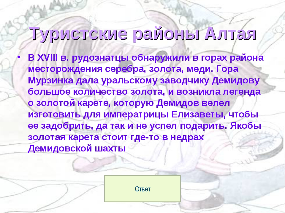 Туристские районы Алтая В XVIII в. рудознатцы обнаружили в горах района место...