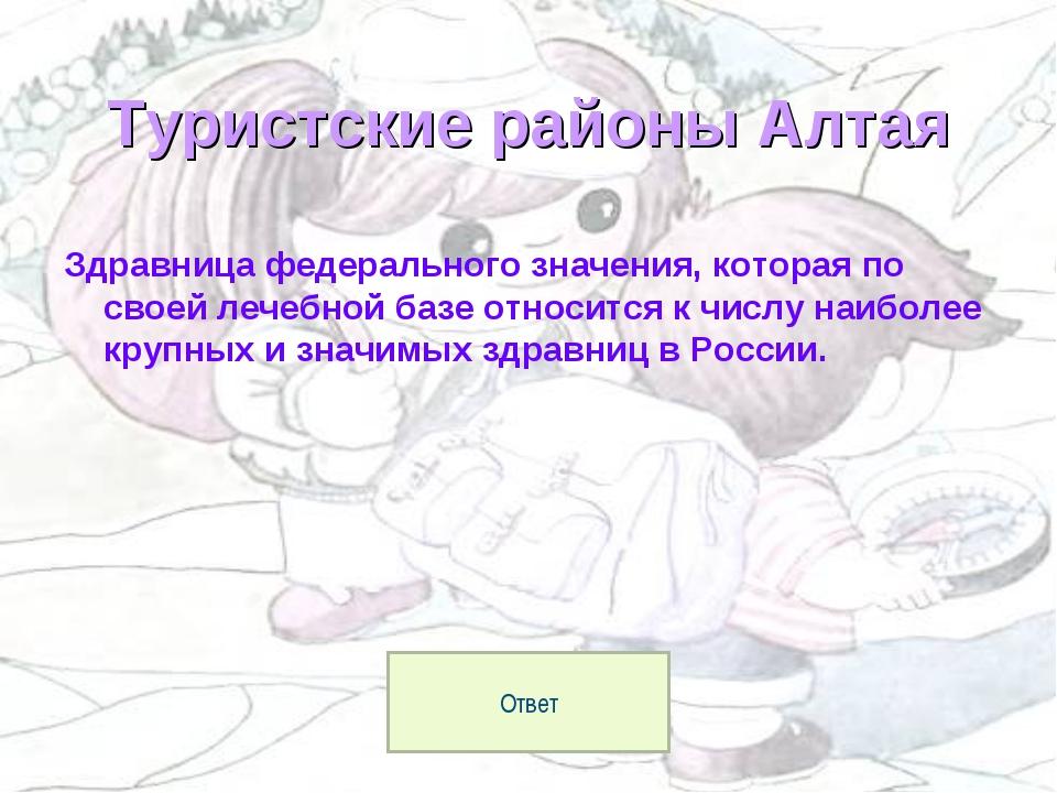 Туристские районы Алтая Здравница федерального значения, которая по своей леч...