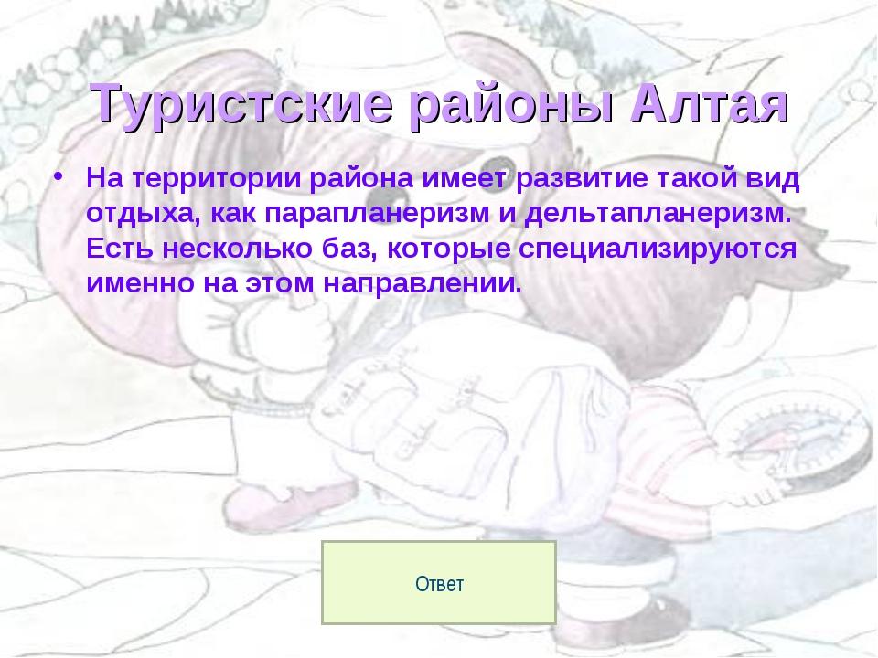 Туристские районы Алтая На территории района имеет развитие такой вид отдыха,...