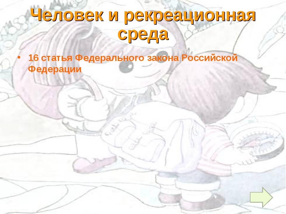 Человек и рекреационная среда 16 статья Федерального закона Российской Федера...
