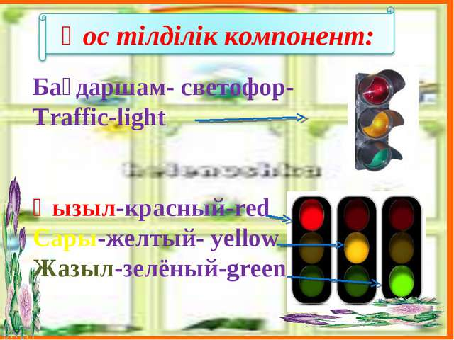 Бағдаршам- светофор- Traffic-light Қызыл-красный-red Сары-желтый- yellow Жазы...