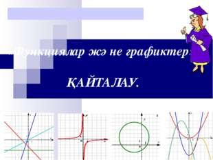 «Функциялар және графиктер». ҚАЙТАЛАУ.