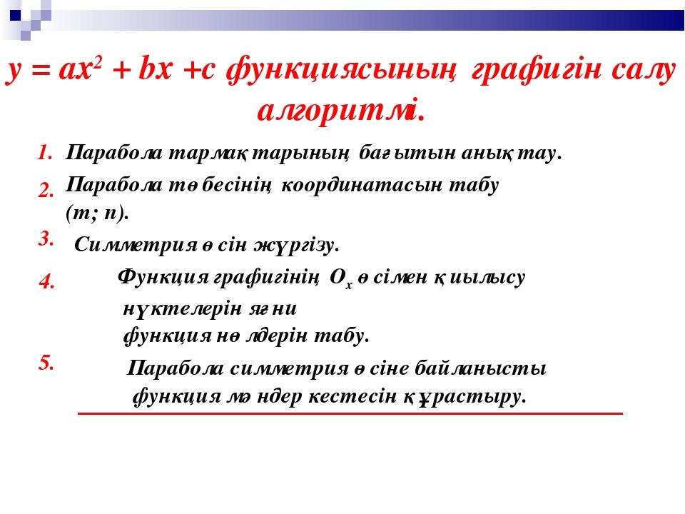 у = ах2 + bх +с функциясының графигін салу алгоритмі. 1. Парабола тармақтарын...