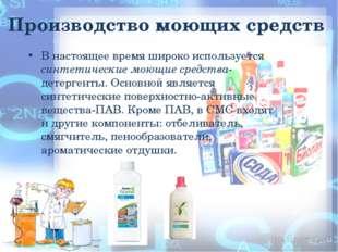 Производство моющих средств В настоящее время широко используется синтетическ
