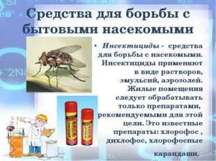 Средства для борьбы с бытовыми насекомыми Инсектициды - средства для борьбы с