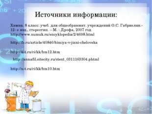 Источники информации: Химия. 8 класс: учеб. для общеобразоват. учреждений О.С