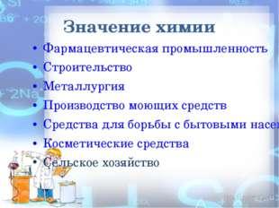 Значение химии Фармацевтическая промышленность Строительство Металлургия Прои