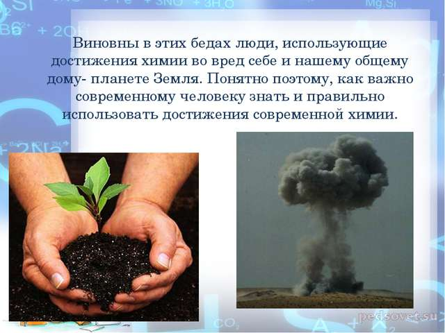 Виновны в этих бедах люди, использующие достижения химии во вред себе и нашем...