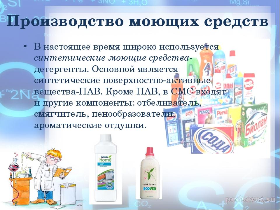 Производство моющих средств В настоящее время широко используется синтетическ...