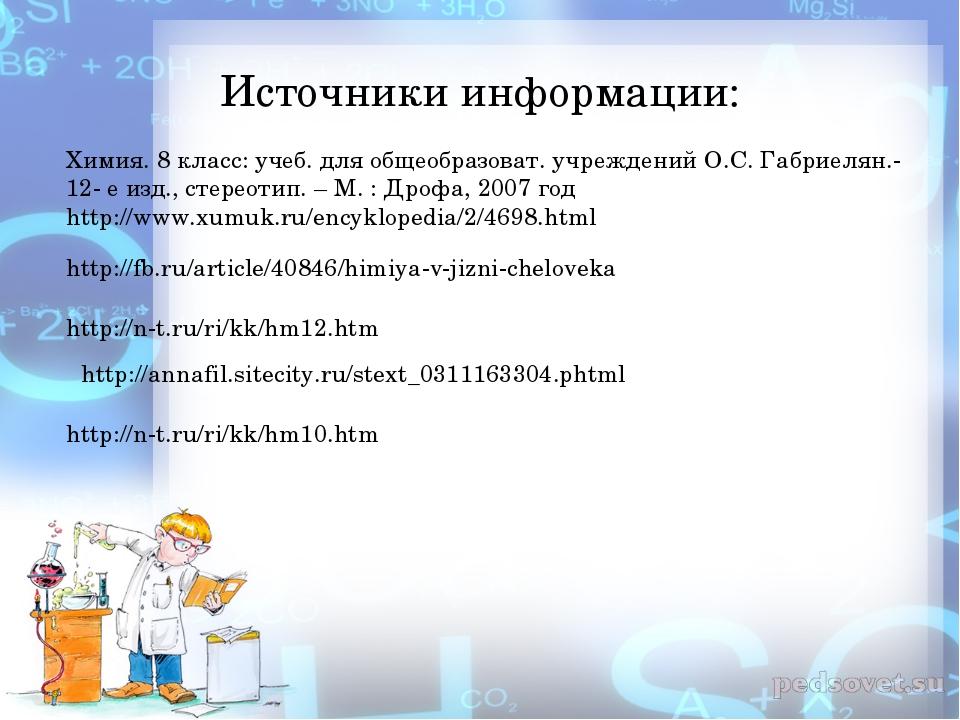 Источники информации: Химия. 8 класс: учеб. для общеобразоват. учреждений О.С...