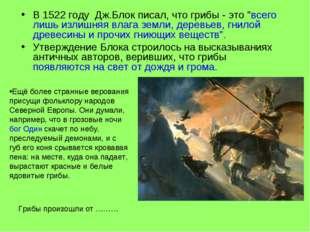 """В 1522 году Дж.Блок писал, что грибы - это """"всего лишь излишняя влага земли,"""