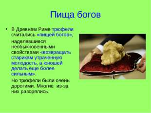 Пища богов В Древнем Риме трюфели считались «пищей богов», наделявшиеся необы