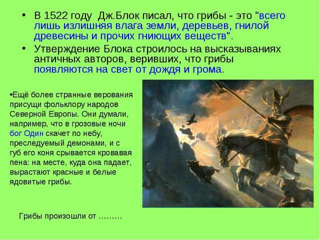 """В 1522 году Дж.Блок писал, что грибы - это """"всего лишь излишняя влага земли,..."""