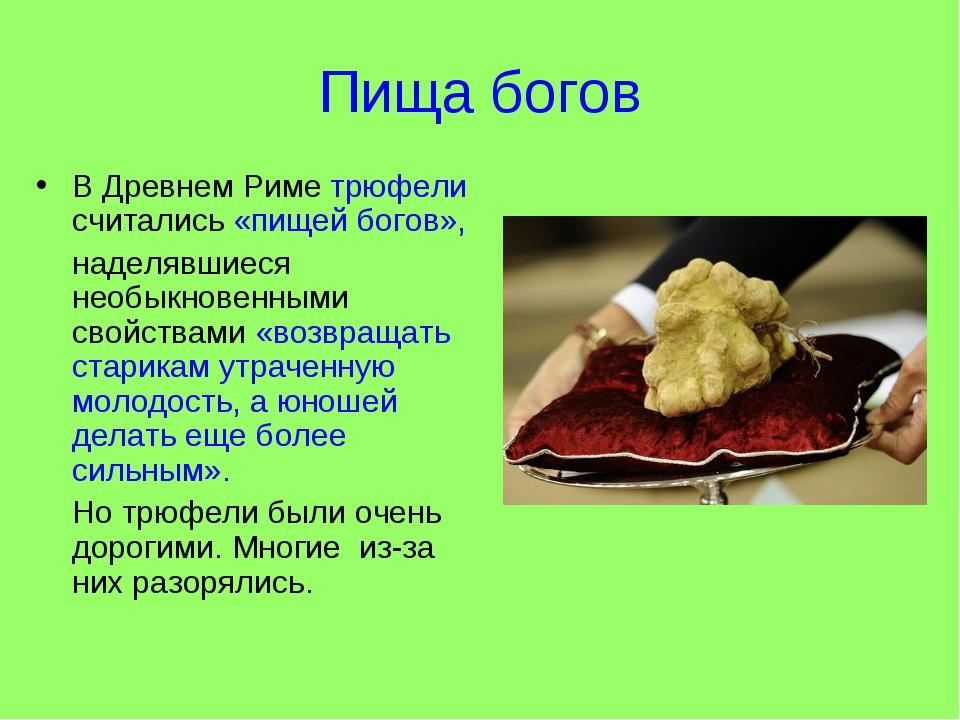 Пища богов В Древнем Риме трюфели считались «пищей богов», наделявшиеся необы...