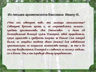 Из письма архиепископа Вассиана Ивану III. «Что они советуют тебе, эти льсте