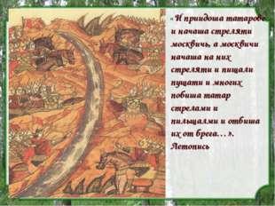 «И приидоша татарове и начаша стреляти москвичь, а москвичи начаша на них стр