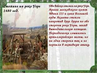 Два войска сошлись на реке Угре. Армии московского князя Ивана III и хана Бол