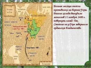Больше месяца стояли противники на берегах Угры. Ранние холода вынудили монго