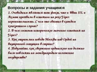 Вопросы и задания учащимся 1. Очевидным является тот факт, что и Иван III, и