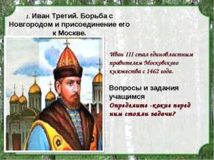 1. Иван Третий. Борьба с Новгородом и присоединение его к Москве. Иван III ст