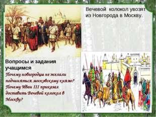 Вечевой колокол увозят из Новгорода в Москву. Вопросы и задания учащимся Поче
